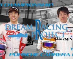 2016年ドリームレーシングプロジェクト