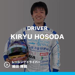 レーシングドライバー 細田 輝龍