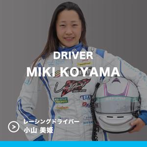 レーシングドライバー 小山 美姫