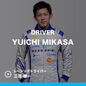 レーシングドライバー 三笠 雄一