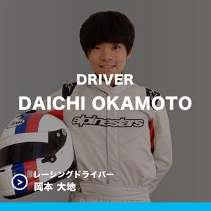 レーシングドライバー 岡本 大地