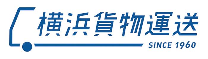 横浜貨物運送